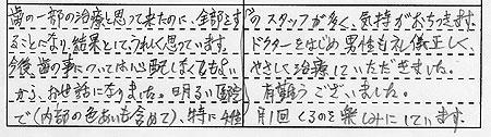 I.Aさん 69歳 男性 (オールセラミックス)