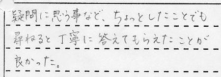 I.Eさん 35歳 女性 (セラミックインレー)